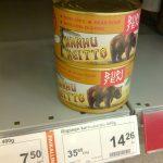 Berenvlees in de supermarkt.