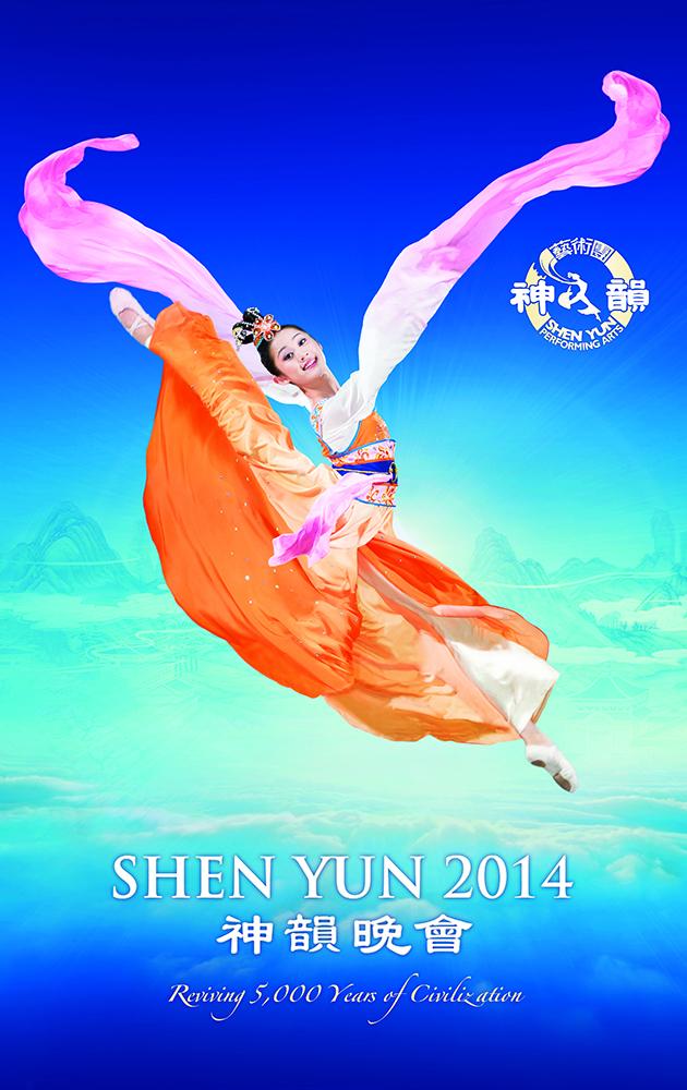 Bianca Shen Yun 2014 poster